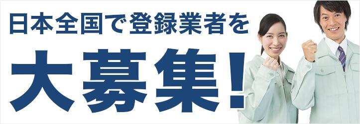 日本全国で登録石材店を大募集!登録費用が0円で集客!