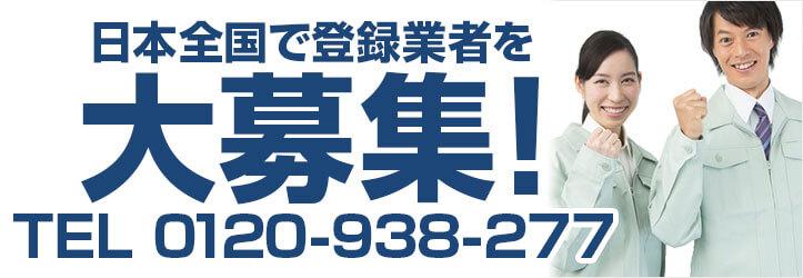 日本全国で登録業者を大募集