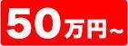 50万円~