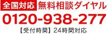 全国対応!無料相談ダイヤル 0120-938-277