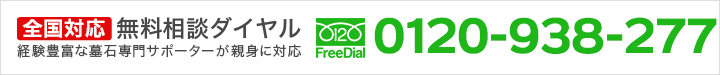 全国対応 24時間無料相談 0120-550-718