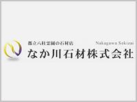 なか川石材株式会社