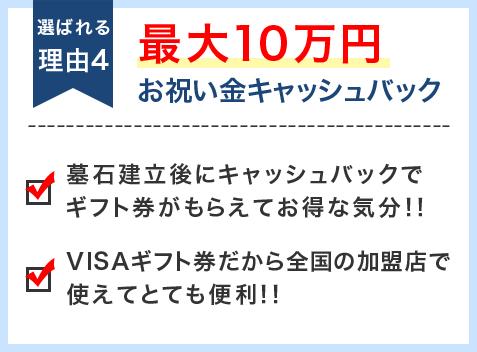 選ばれる理由4:最大10万円のお祝い金をキャッシュバック