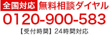 全国対応!無料相談ダイヤル 0120900583