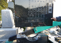 墓誌及び付属品耐震工事