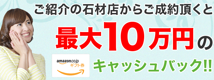 制約で最大10万円キャッシュバック!