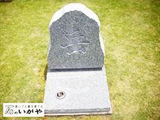 北摂霊園の墓石画像3
